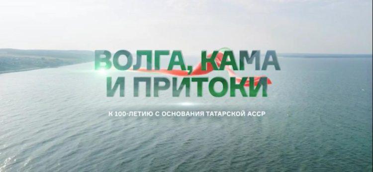 Сергей Брилевның Татарстанга багышланган фильмы бу ялларда экранга чыга